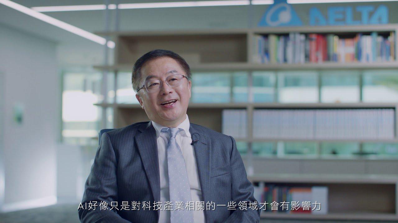 【贏戰未來 我選AI東海】- 面對AI時代,產業領導者怎麼說?