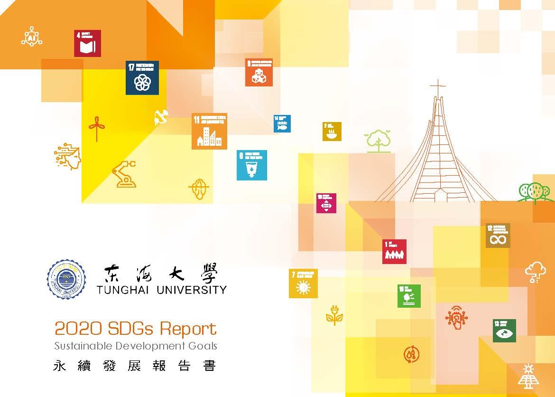 中文0107-2021- SDG 1