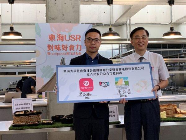 東海大學副校長詹家昌(右)與Foodpanda總監余岳勳(左)代表簽署合作,供應優質老人共餐服務到鄰近社區。