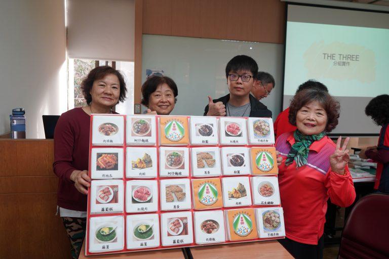 快樂完成教具「翻牌找物件」 小組主題二:經典台灣小吃
